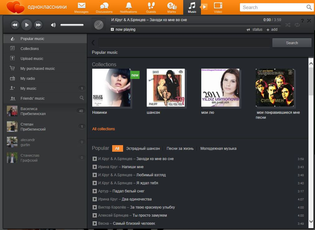 Odnoklassniki Music Features